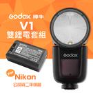 【兩年保固】神牛 V1 公司貨 閃光燈 + VB26 專用鋰電池 For Nikon VB-26 Godox
