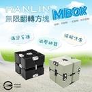 [強強滾]HANLIN-MBOX 無限翻轉方塊 舒壓療癒