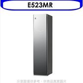 《結帳打9折》LG樂金【E523MR】蒸氣Styler 輕乾洗機鏡面電子衣櫥