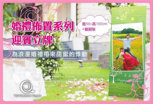 【ARDENNES】婚禮佈置系列 迎賓立牌/婚禮立牌 含鐵腳架 WJ002