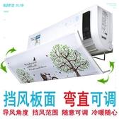 空調導風板 防直吹冷氣擋風罩導風板通用擋風板冷氣出風口擋板月子【免運】
