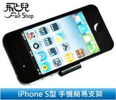 【妃凡】 看影片 好方便 蘋果 iPhone S型 手機簡易支架 手機支架 手機架 底座 手機座