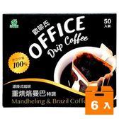 OFFICE 歐啡氏 重烘培曼巴 (10gx50入)x6盒/箱