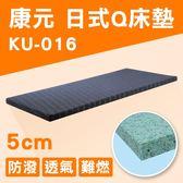 【康元】日式Q床墊 病床床墊 醫療床床墊 護理床床墊 KU-016 高5cm