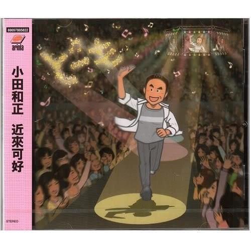 小田和正 近來可好 CD(購潮8)