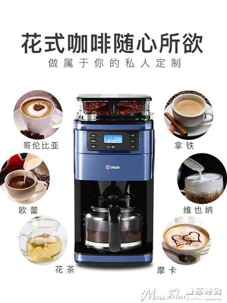 咖啡機家用全自動美式滴漏式意式研磨豆一體機小型商用辦公室LX【1件免運】