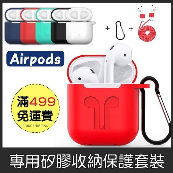 GS.Shop 【送防丟繩+扣環】Apple Airpods 藍芽耳機 專用 防丟 保護套 套裝組 矽膠套 軟殼 保護殼