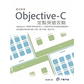 最快學會Objective C定點突破攻略