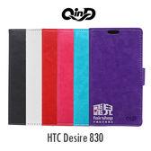 【妃凡】QIND 勤大 HTC Desire 830 水晶帶扣插卡皮套 支架 磁吸式 手機套 手機殼 保護套 (K)