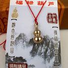 開光風水 銅葫蘆G137