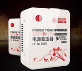 變壓器220v轉110v110v轉220v電源電壓轉換器100美國日本2000wigo 夏洛特