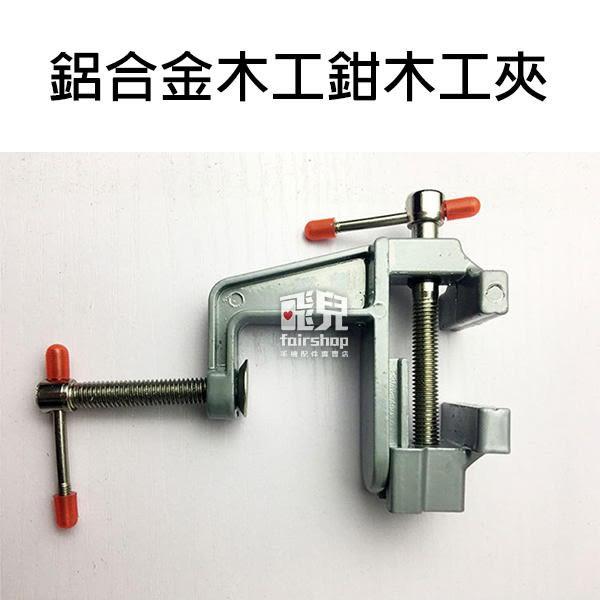 【妃凡】鋁合金 木工鉗 木工夾 CF-5881 迷你虎鉗 製台鉗 家用平口桌虎鉗 鉗子 五金工具 77