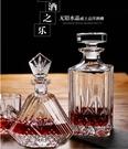 密封帶蓋醒酒器分酒器紅酒瓶洋酒瓶家用水晶玻璃酒壺酒 花樣年華