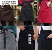 廚房廚師服務員防汙純色專用圍裙 餐廳咖啡洗碗半身圍腰定制特價