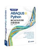 ABAQUS+Python 讓CAE如虎添翼的雙倍能量(絕賣版)