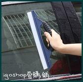 ❖i go shop❖ D型刮水板 刮水器 玻璃刮板 刮水刀清潔 汽車 窗刮【G0035】