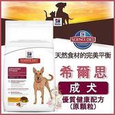 *WANG*希爾思 成犬優質健康配方 原顆粒4公斤【10314HG】