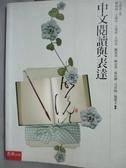 【書寶二手書T2/大學文學_QLF】中文閱讀與表達_傅榮珂