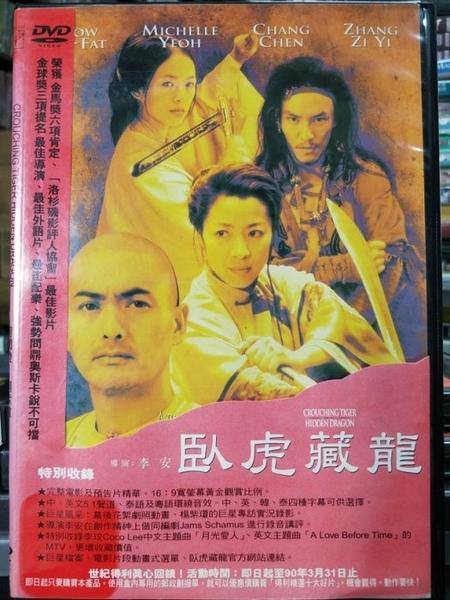 挖寶二手片-Z84-023-正版DVD-華語【臥虎藏龍】-周潤發 章子怡(直購價)