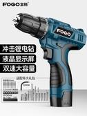 沖擊鋰電鑚12V 充電式手鑚小手槍鑚電鑚家用多 電動螺絲刀電轉雙十二 出貨