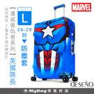 Deseno  防塵套  B1129-0003SB-L 美國隊長   Marvel 漫威英雄 行李箱箱套 適用28~29吋  MyBag得意時袋