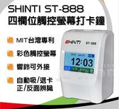 【免運】SHINTI ST-888 四欄位觸控螢幕打卡鐘