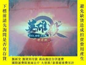 二手書博民逛書店罕見英雄殺(首發版)未拆封Y278007 騰訊公司 騰訊公司
