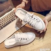 無後跟懶人包頭半拖鞋女夏外穿休閒小白鞋2020年新款網紅半托女鞋 設計師生活