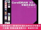 簡體書-十日到貨 R3YY【寫給你的設計書CorelDRAW X5平面藝術設計】 9787122109811 化學工業出版社