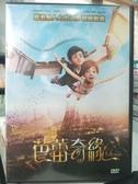 挖寶二手片-P17-302-正版DVD-動畫【芭蕾奇緣】-國英語發音(直購價)
