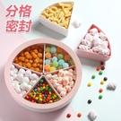 家用客廳創意堅果密封干果盤分格帶蓋收納盒糖果盒水果盤零食盒子 亞斯藍