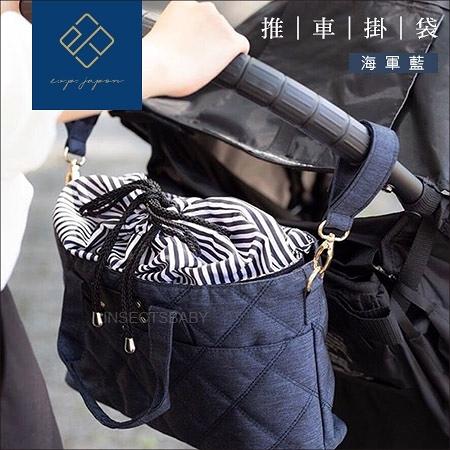 ✿蟲寶寶✿【日本 e.x.p.japon】現貨!Luxurious 3way嬰兒手推車置物掛袋 / 推車掛袋