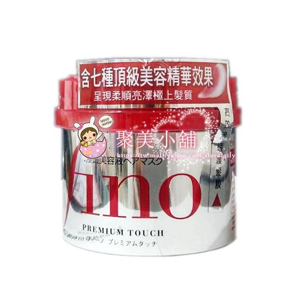 FINO 高效滲透護髮膜 230g 【聚美小舖】