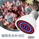 植物補光燈 多肉植物補光燈泡led全光譜紅藍花卉育苗室內家用仿太【全館免運】