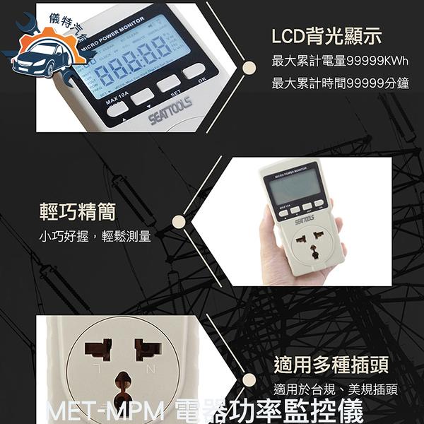 《儀特汽修》電器功率監控儀功率檢測表 預防火災 電器檢驗 總耗電力 MET-MPM
