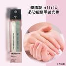 韓國製 elisix 多功能修甲拋光棒 /盒