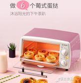 電烤箱家用烘焙小烤箱全自動小型迷你宿舍寢室蛋糕紅薯小容量  原本良品