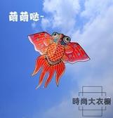 金魚風箏 大型高檔燙金兒童成人微風易飛鯉魚風箏【時尚大衣櫥】