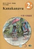 卡那卡那富語學習手冊第2階(附光碟)3版2刷