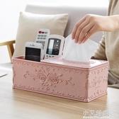 紙巾盒 優思居歐式雕花紙巾盒客廳茶幾抽紙盒家用桌面餐巾紙盒紙巾收納盒【小艾新品】