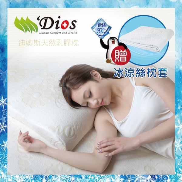 【 止鼾 夢享枕】 - 天然乳膠枕頭 - 超柔觸感天絲- Dios 迪奧斯