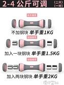 啞鈴女士健身家用可調節重量瘦手臂器材小學生兒童女式小亞鈴 港仔會社