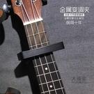 變調夾 移調夾 吉他變調夾capo金屬尤克里里電吉他通用配件手抓黑色變音夾調音器