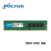 美光 Crucial 8GB DDR4-2400 UDIMM 記憶體