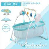 嬰兒電動搖籃床寶寶自動搖搖床新生兒睡籃兒童多功能小搖床 igo黛尼時尚精品