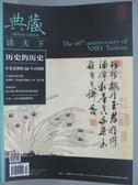 【書寶二手書T1/雜誌期刊_ZHF】典藏讀天下古美術_2015/12_歷史的歷史