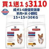 【買一送一】*KING WANG*希爾思《成犬優質配方(羊肉及米 小顆粒)》15+15=30kg