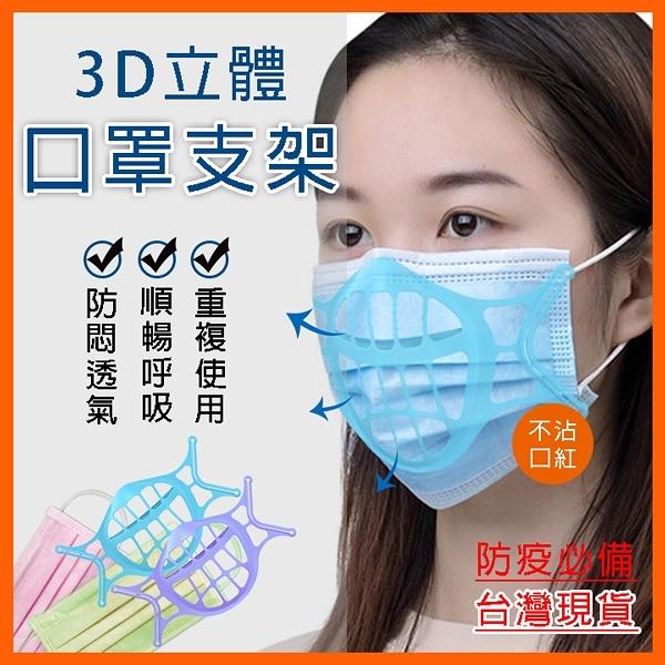 3D面罩支架 防悶口罩支架食品级TPE口罩神器防護面罩