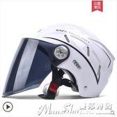 頭盔電動摩托車頭盔男女通用夏季半覆式輕便半盔四季防曬 曼莎時尚