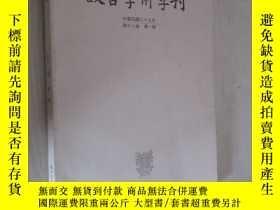 二手書博民逛書店故宮學術季刊罕見中華民國八十九年 第十八卷 第一期Y19945